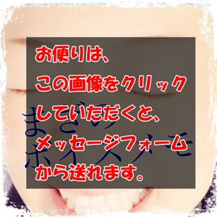 まぎのボイスメモ2014メッセージフォーム300.jpg