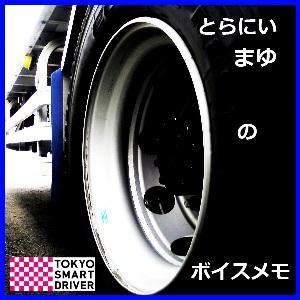 toramayu_voice300.jpg